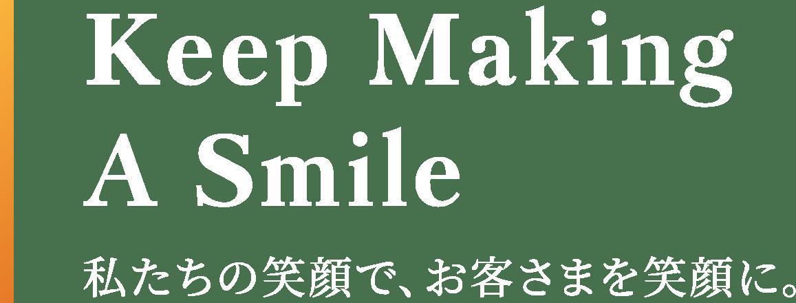 私たちの笑顔で、お客様を笑顔に